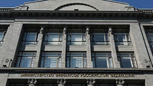 Здание министерства финансов России