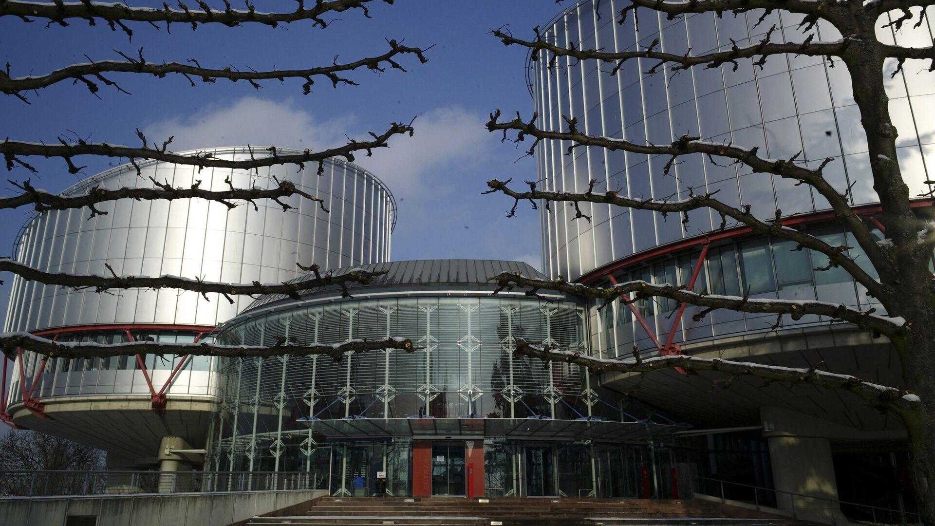 Европейский суд по правам человека (ЕСПЧ) в Страсбурге - РИА Новости, 1920, 21.01.2021