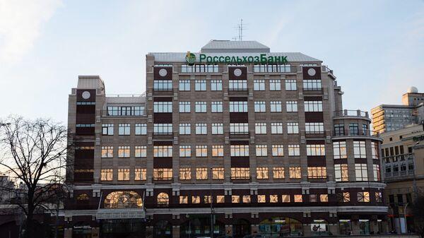 Здание Россельхозбанка на улице Арбат в Москве