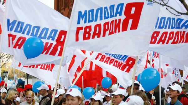 Члены молодежной организации Молодая Гвардия Единой России