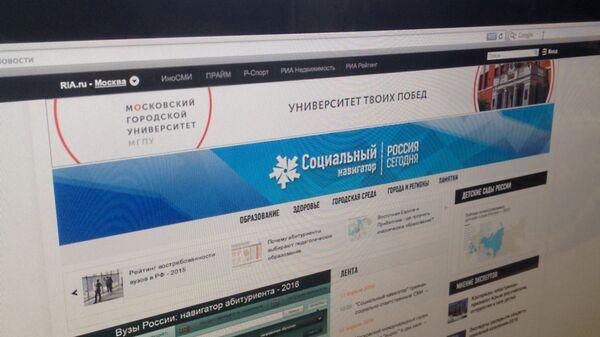 Страница сайта Социальный навигатор