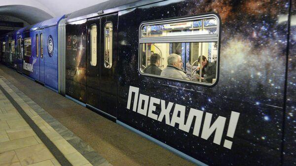 Поезд московского метрополитена, оформленный ко Дню космонавтики и посвященный 55-летию первого полета человека в космос