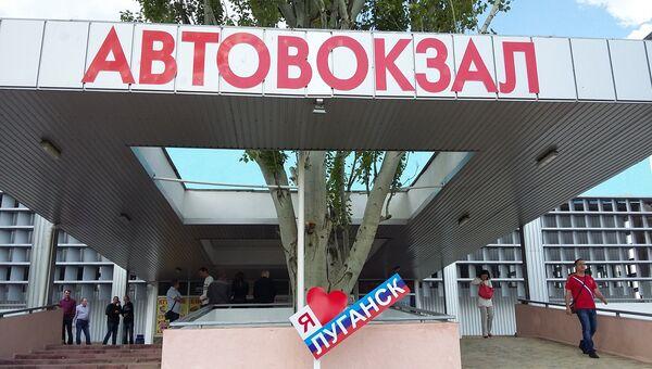 Луганск. Восстановленный Луганский центральный автовокзал. Май 2016