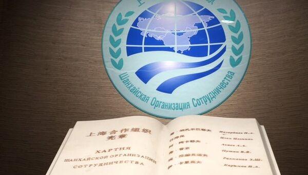 Открытие зала Хартии ШОС в штаб-квартире организации в Пекине. Архивное фото
