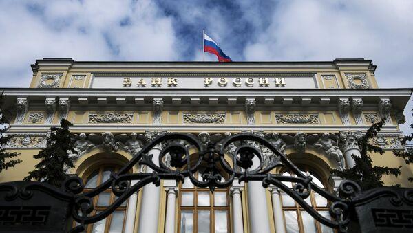 Банк России. Архивное фото