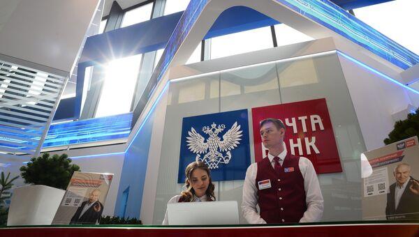 Стенд Почта Банка. Архивное фото
