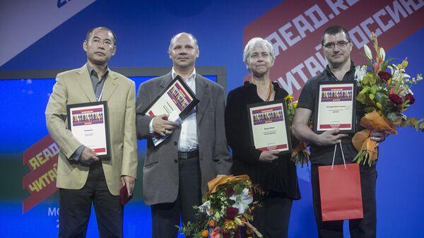 Победители второго сезона премии для переводчиков Читай Россию
