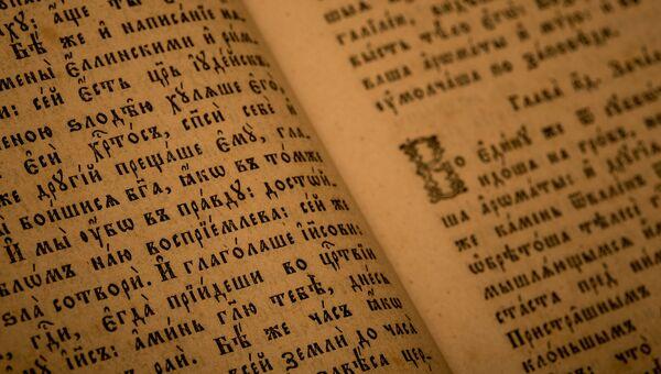 Древняя книга. Архивное фото