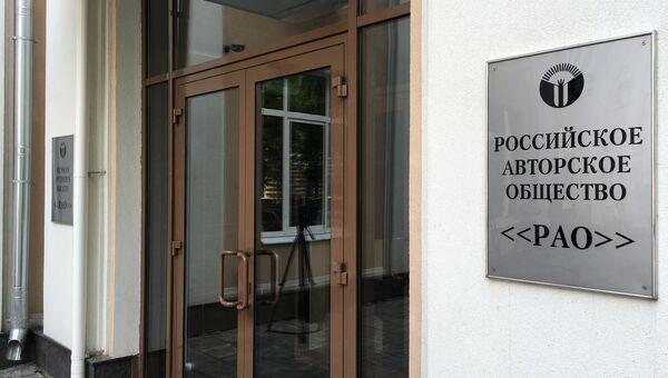 Офис РАО. Архивное фото