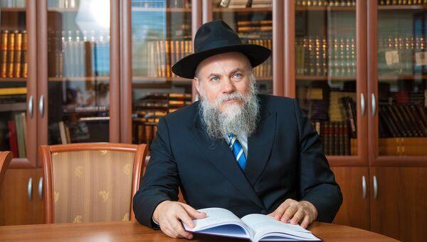 Президент Федерации еврейских общин России раввин Александр Борода. Архивное фото