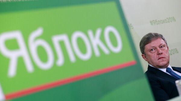 Руководитель фракции партии Яблоко Григорий Явлинский. Архивное фото