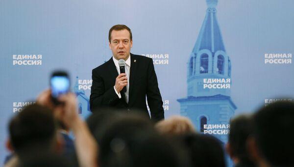 Председатель правительства РФ Дмитрий Медведев на встрече со сторонниками и членами Всероссийской политической партии Единая Россия в Якутске