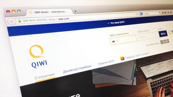 Сайт электронной платежной системы QIWI. Архивное фото