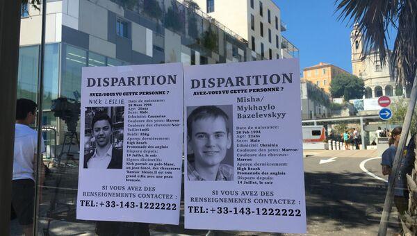 Листовка поиска пропавших без вести возле госпиталя в Ницце, Франция
