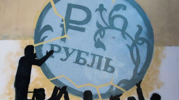 Граффити в поддержку рубля