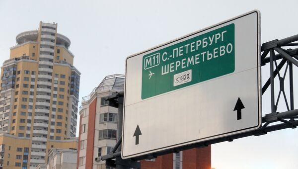 Дорожный указатель платного участка до аэропорта Шереметьево скоростной трассы М11 Москва — Санкт-Петербург
