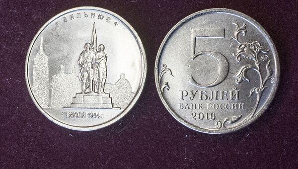 Монеты номиналом 5 рублей Вильнюс в Центральном хранилище Банка России