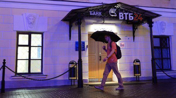 Здание банка ВТБ-24.Архивное фото