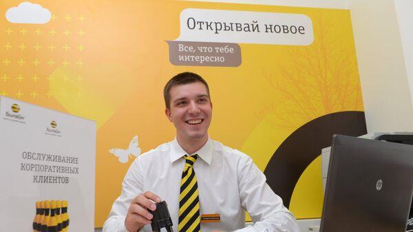Сотрудник компании Билайн в офисе на Земляном Валу в Москве