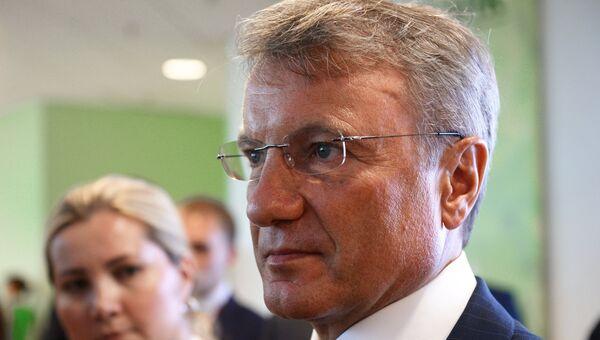 Президент, председатель правления Сбербанка России Герман Греф. Восточный экономический форум