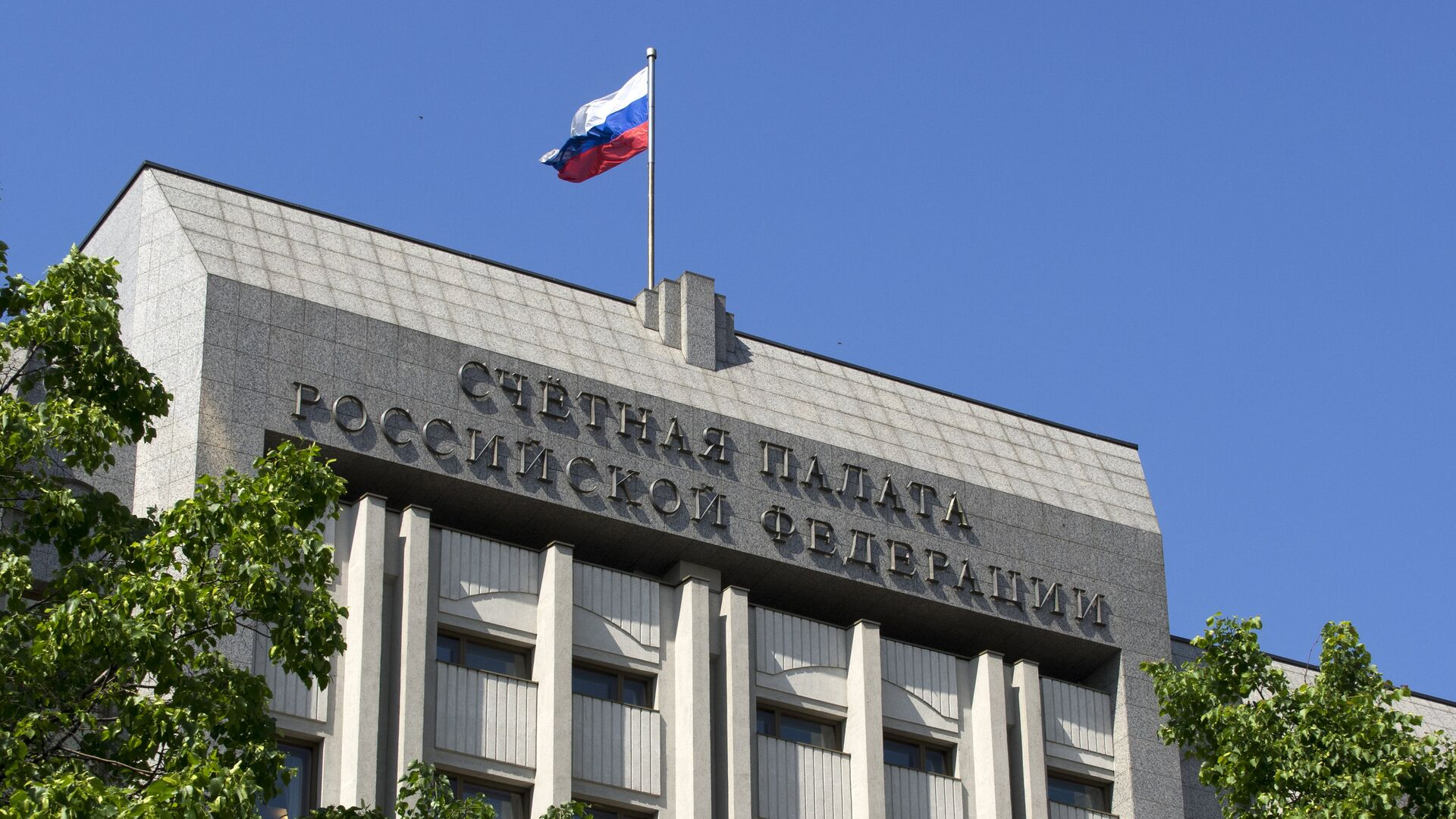 Здание Счетной Палаты РФ в Москве - РИА Новости, 1920, 17.06.2021