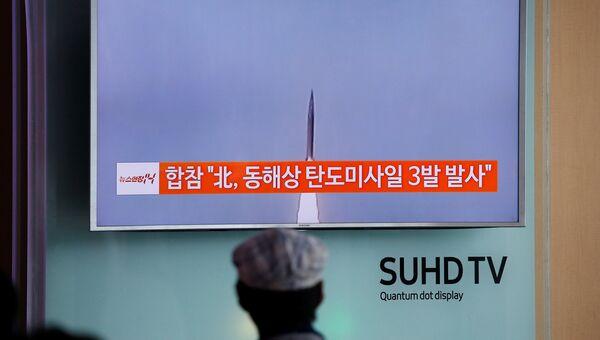 Трансляция новостей о пуске трех баллистических ракет в КНДР по телевидению Южной Кореи на железнодорожном вокзале в Сеуле. 5 сентября 2016