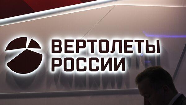 Вывеска Вертолеты России. Архивное фото