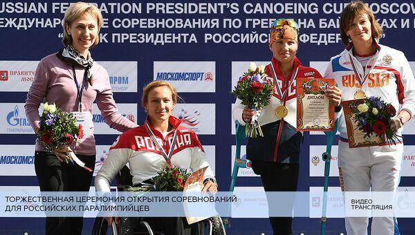 LIVE: Торжественная церемония открытия соревнований для российских паралимпийцев
