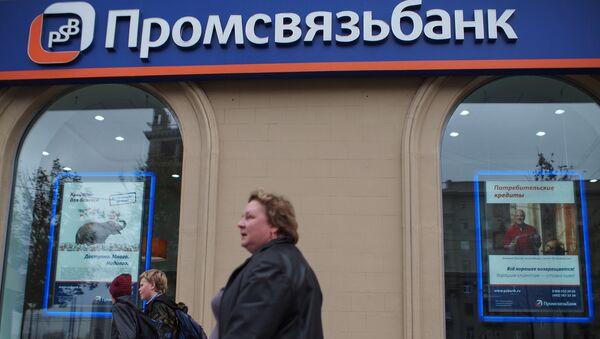 Здание офиса Промсвязьбанка на Кутузовском проспекте в Москве. Архивное фото