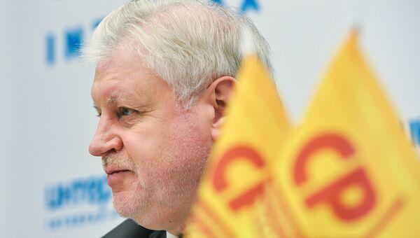 Председатель политической партии Справедливая Россия Сергей Миронов. Архивное фото