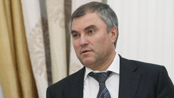 Первый заместитель руководителя администрации президента РФ Вячеслав Володин. Архивное фото