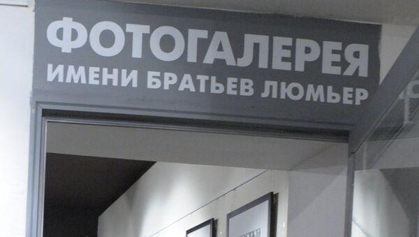 Центр фотографии имени братьев Люмьер. Архивное фото