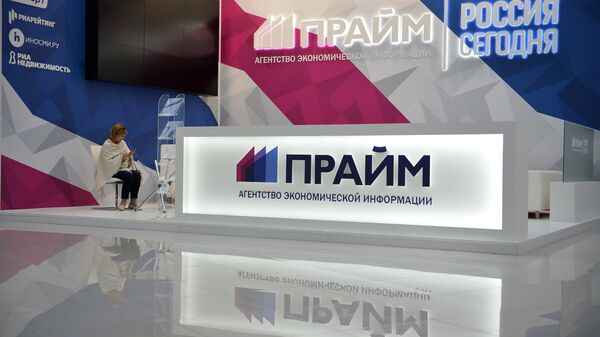 Стенд Агентства экономической информации Прайм и МИА Россия Сегодня на Международном инвестиционном форуме Сочи 2016