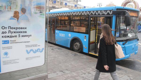 Остановка автобуса нового магистрального маршрута в центре Москвы