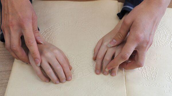 Работа школы для слепых и слабовидящих детей