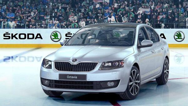 Автомобиль Skoda Octavia Hockey edition. Архивное фото