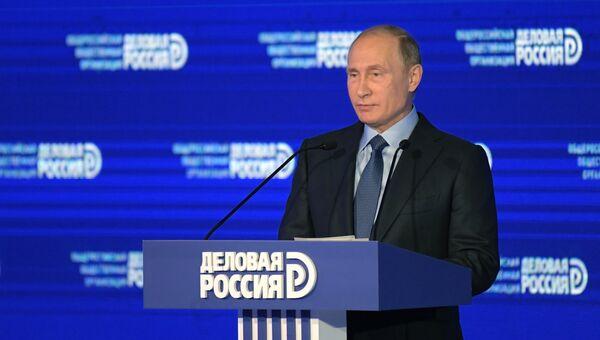Президент РФ Владимир Путин на съезде общероссийской общественной организации Деловая Россия. 18 октября 2016