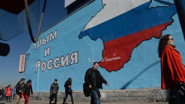 Патриотические граффити на Таганской площади с надписью Россия и Крым – вместе навсегда