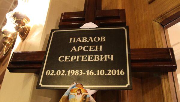 Крест с табличкой на церемонии прощания с командиром ополчения ДНР Арсеном Павловым. Архивное фото