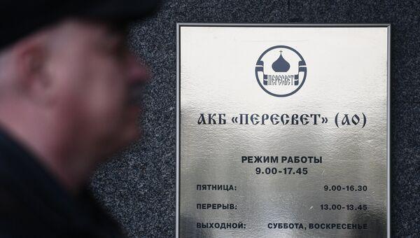 Офис АКБ Пересвет в Москве