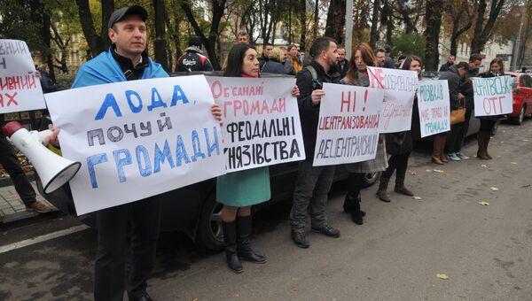 Участники акции в поддержку реформ по децентрализации власти во Львове