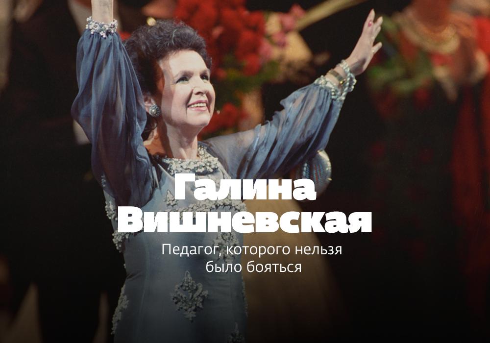 Галина Вишневская – педагог, которого нельзя было бояться
