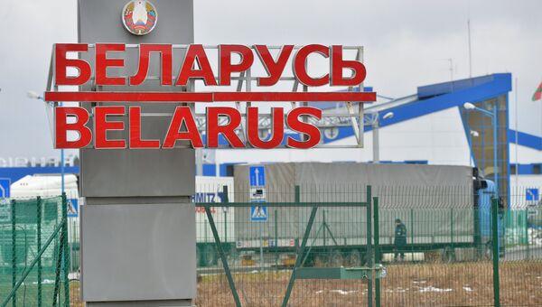 Стела на границе в пункте пропуска Бенякони в Гродненской области Белоруссии
