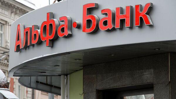 Открытое акционерное общество Альфа-Банк. Архивное фото