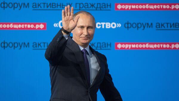Президент РФ Владимир Путин на форуме активных граждан Сообщество. 3 ноября 2016