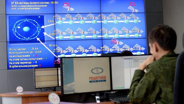 Командный пункт управления ГЛОНАСС в испытательном космическом центре имени Г.С.Титова. Архивное фото