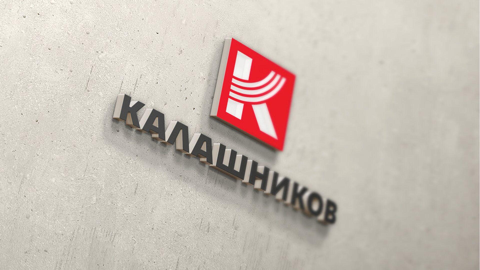 Логотип концерна Калашников  - РИА Новости, 1920, 22.08.2021