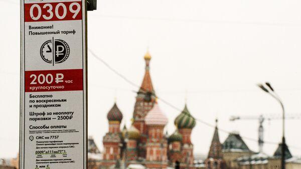 Табличка платной городской парковки на улице Балчуг в Москве