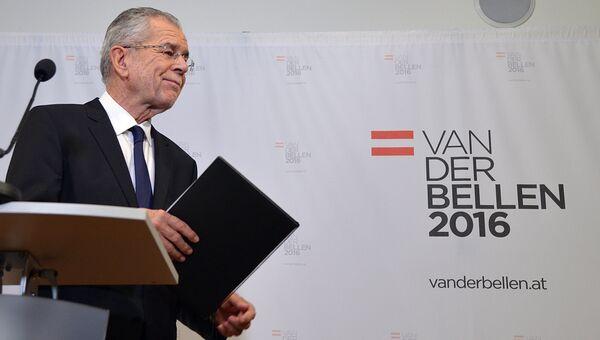Победивший на выборах президента Австрии, бывший лидер зеленых Александр Ван дер Беллен. 4 декабря 2016
