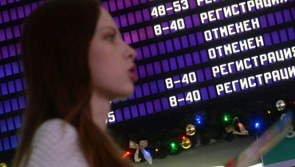 Табло вылетов в аэропорту Шереметьево. Архивное фото